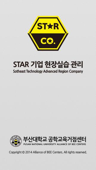 STAR 기업 현장실습 관리