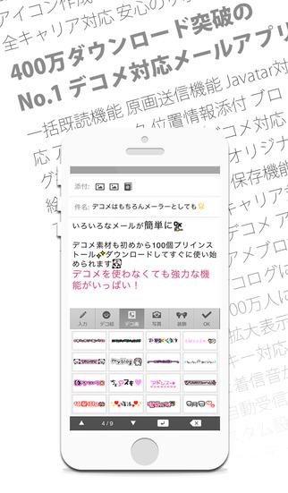 デコメーラー 〜デコメだけじゃない着信音や指紋認証でロックもできる無料のメールアプリ〜