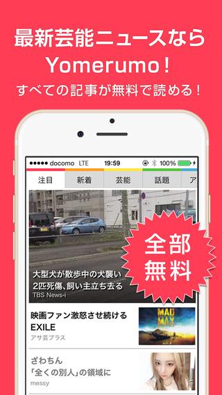 Yomerumo News(ヨメルモニュース) 芸能 エンタメの話題まとめ読み