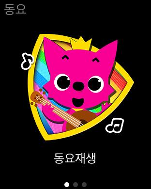 핑크퐁! 인기동요∙동화