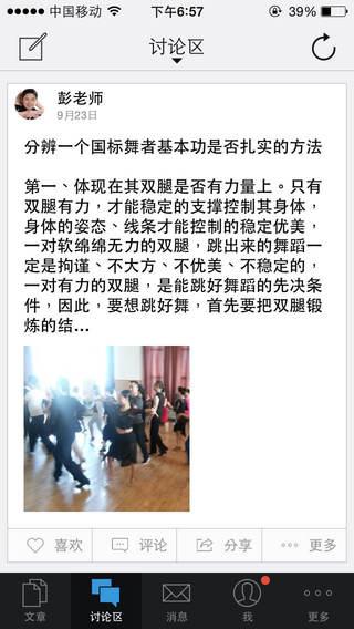 WDC·来跳舞舞蹈