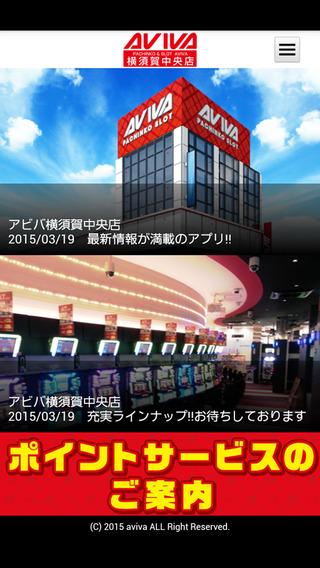 AVIVA横須賀中央店