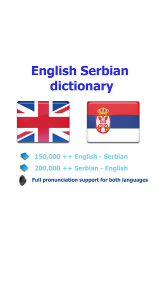 English Serbian best dictionary translator - Енглески Српски најбоље рјечник преводилац