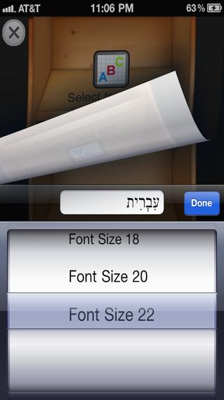 Siddur - Special Edition iPhone Screenshot 4