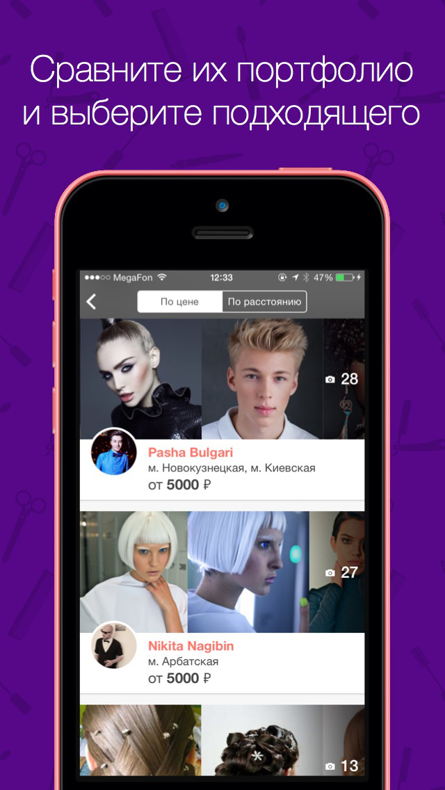 Luuk PRO - мастера красоты вашего города - Free Download (Ver:1.3) for iOS - AppSoDo.com