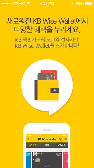 KB국민카드 WiseWallet