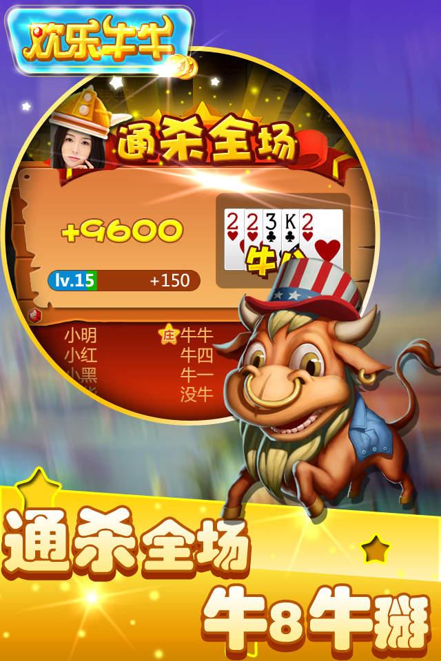 简体中文:经典刺激的联网扑克游戏欢乐牛牛 !