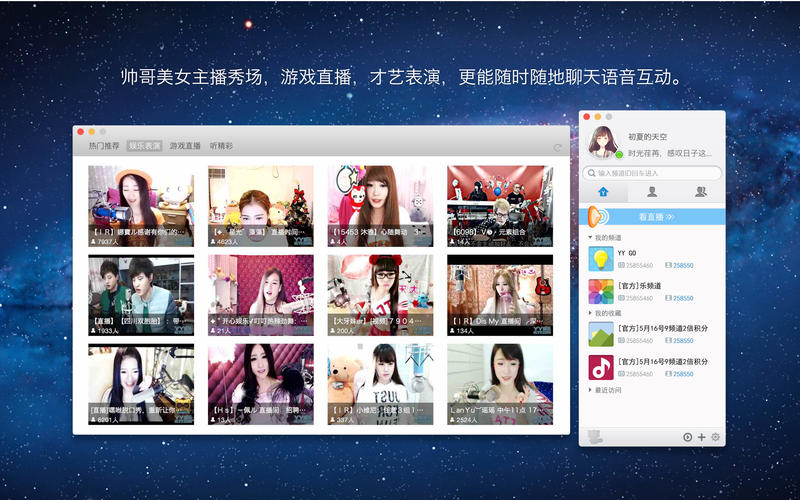YY Screenshot - 2