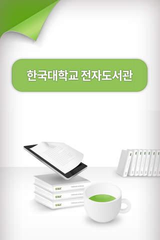한국대학교 전자도서관 screenshot 1