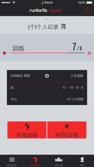Runtastic Squats PRO – 深蹲软件专业版[iOS][¥12→0]丨反斗限免