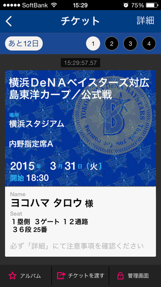 YOKOHAMA DeNA BAYSTARS Smart-ticket App
