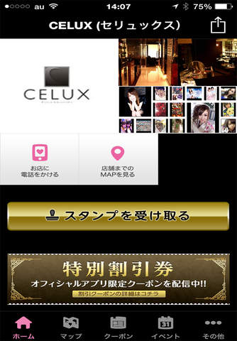 CELUX screenshot 1