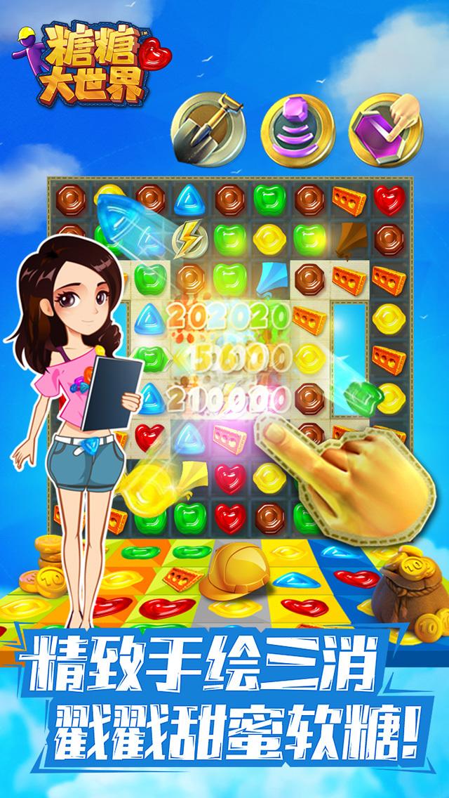 糖糖大世界
