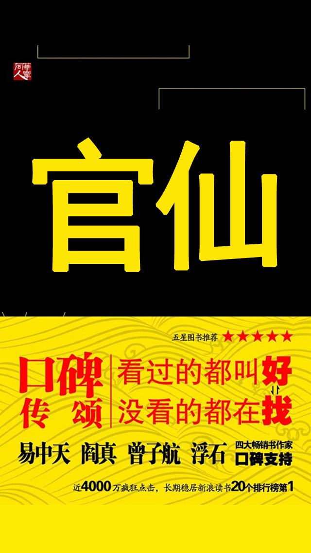 官仙-医道官途合集(大结局)