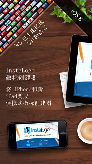 InstaLogo 徽标创建器 - 徽标生成工具[iOS]丨反斗限免