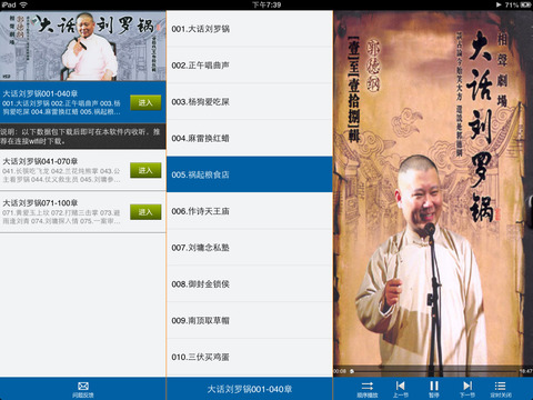 大话刘罗锅-郭德纲单口相声评书|玩娛樂App免費|玩APPs
