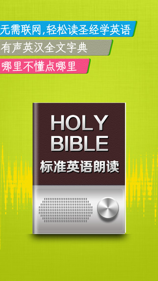 Holy Bible NIV Free HD With You Old New Testament Full Version