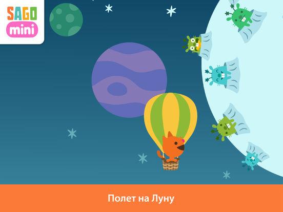 Sago Mini Музыкальная шкатулка Screenshot