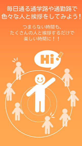 HiTouch ハイタッチ !
