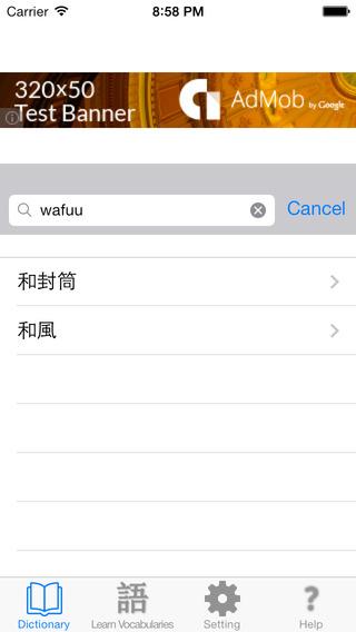 WaenDict - Japanese English - English Japanese Dictionary