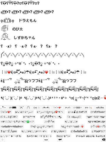 無料生活AppのEmokibo   顔文字キーボード For iOS8 記事Game