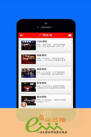 娱乐App screenshot 2