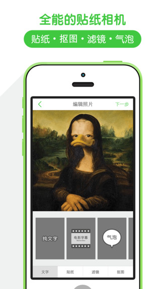 Wecut-玩贴纸 刷频道 图片跟帖 玩转改图