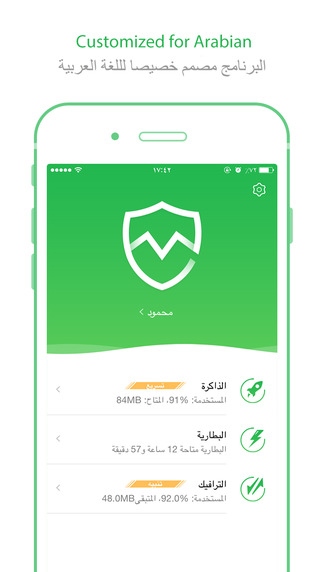 Msaad Jawal for iOS8 – Battery Memory Device Detection In All