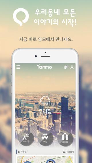 Yammo 얌모 PLUS - 우리동네 모든 이야기의 시작 :D