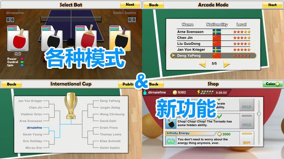 虚拟乒乓球:Virtual Table Tennis 2: Online Match