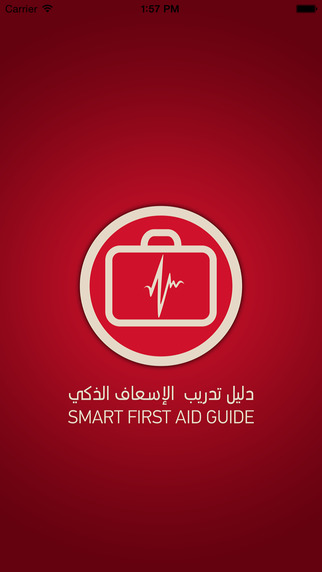 Smart First Aid Guide