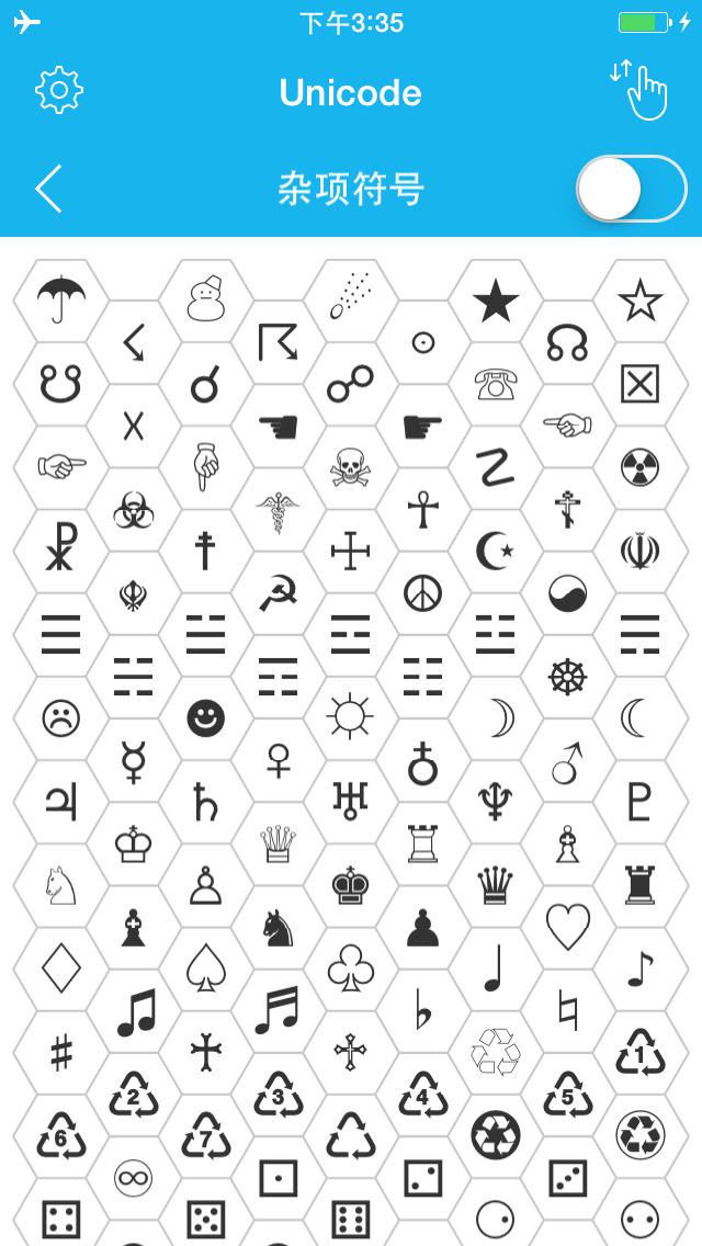 表情特殊符号图案大全 猪表情符号 表情符号手 王冠表情符号 杰搏新闻高清图片