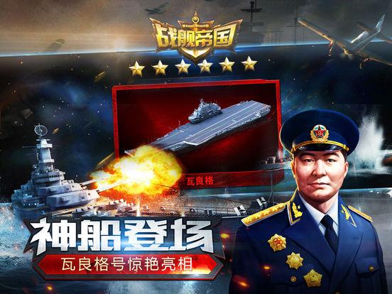 战舰帝国-瓦良格号航母打击群screeshot 2