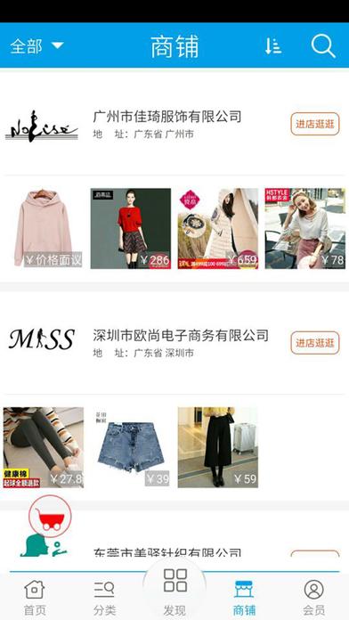 中国女装网 screenshot 3