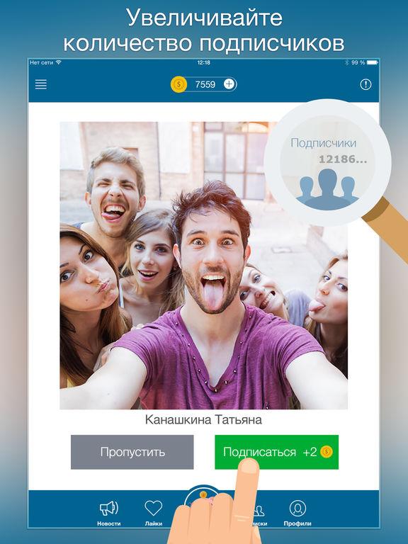 VkLikes - Накрутка лайков для ВК, ВКонтакте VK App Скриншоты8