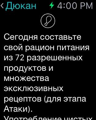 Диета Дюкан – официальное приложение Screenshot