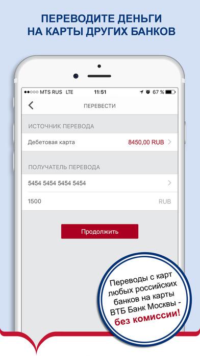 Приложение Втб Банк Москвы Скачать Бесплатно На Русском - фото 5