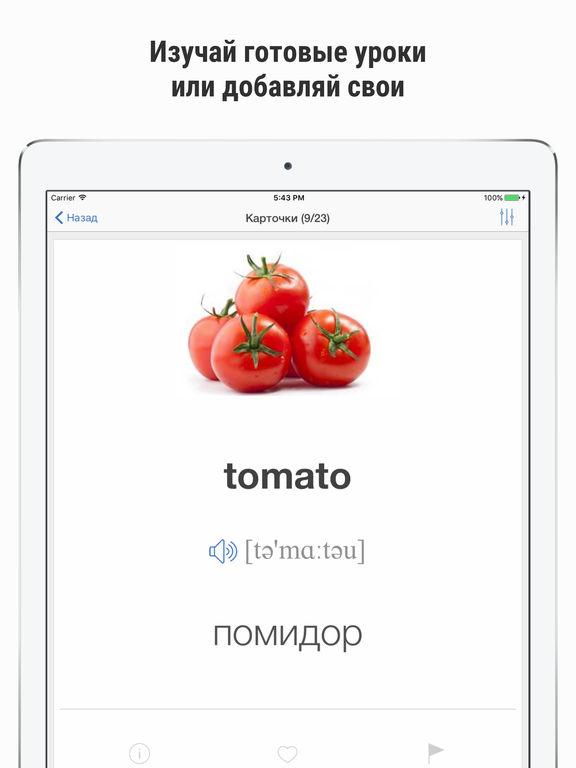 Английский язык с Words - Learn English Vocabulary Screenshot