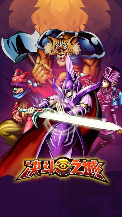决斗之城-怪兽之决斗