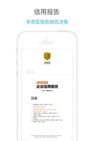 启信宝 - 全国企业信用信息征信查询 screenshot 4