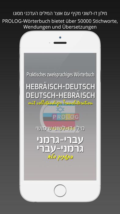 Hebrew-German Practical Bi-Lingual Dictionary iPhone Screenshot 1