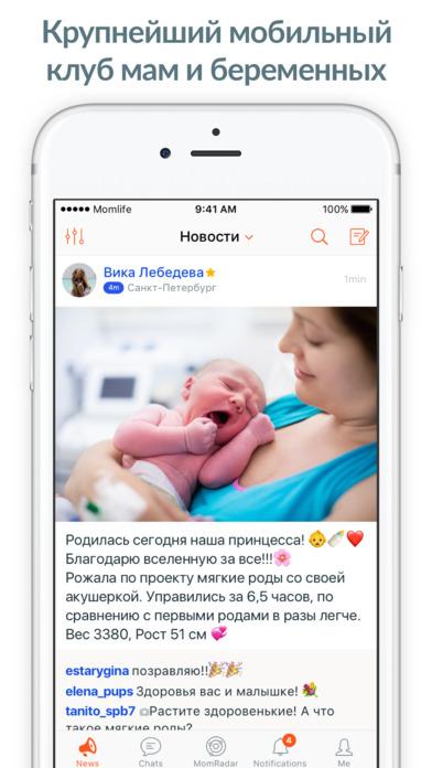 Беременность Скачать Приложение На Компьютер Бесплатно - фото 2