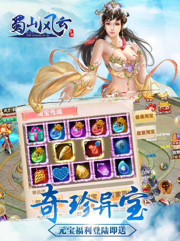蜀山风云-登陆就送新版耀世神装 screenshot 10