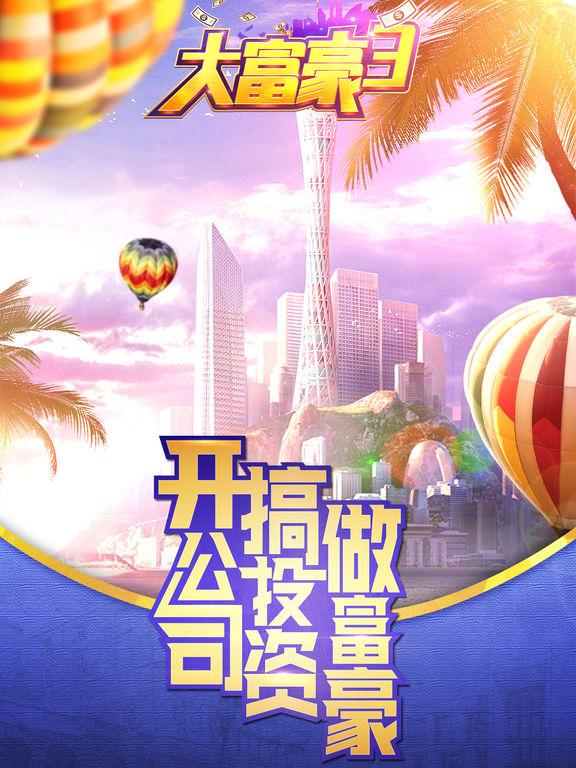 大富豪3 - 开公司 搞投资 玩商战