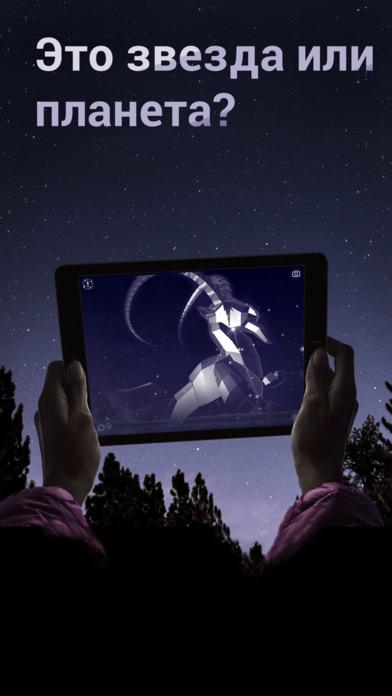 Star Walk 2 — Звезды, Созвездия, Планеты и Спутники