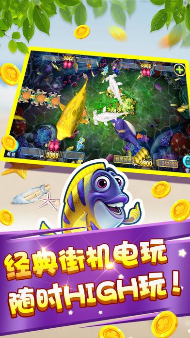 Screenshot 2 疯狂捕鱼城-3D李逵金蟾捕鱼游戏大合集