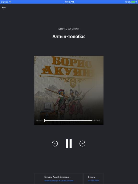 Аудиокниги бесплатно — лучшие книги на русском Скриншоты9