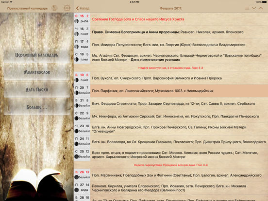 Православный Kалендарь Pro Скриншоты9