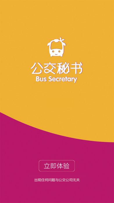 公交秘书iPhone版截图1