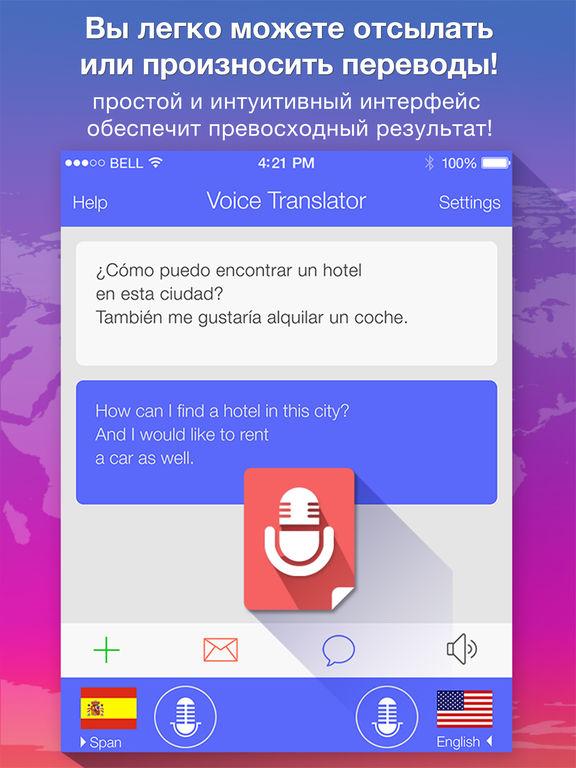 Голосовой Перевoдчик - перевод голоса и текста Screenshot